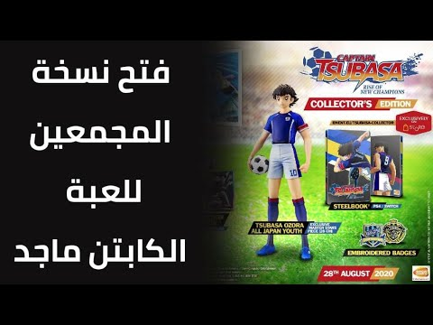 نسخة مجمعين للعبة كابتن ماجد - Unboxing Captain Tsubasa Rise of new champions collector's edition